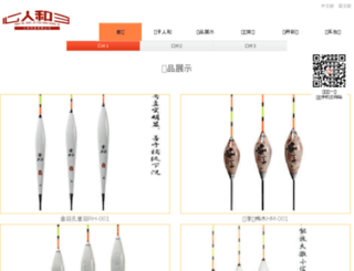 renheyuju.com screenshot