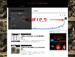 renkin.jp screenshot