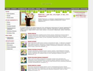 rent.ru screenshot