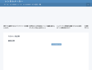 rentalmaker.com screenshot