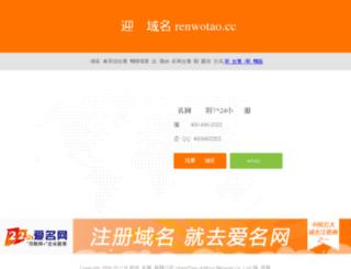 renwotao.cc screenshot
