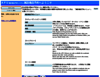 reservation.apu.ac.jp screenshot