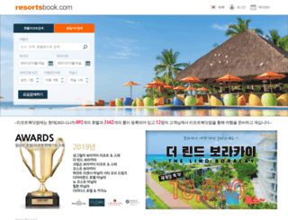 resortsbook.com screenshot