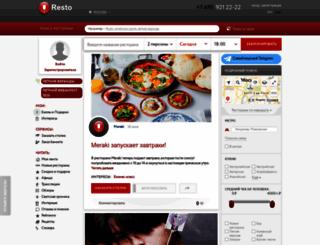 resto.ru screenshot