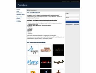 restobaza.ru screenshot
