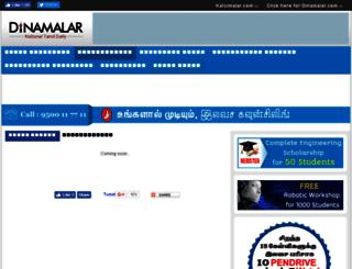 result1.dinamalar.com screenshot