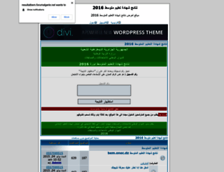 resultatbem.forumalgerie.net screenshot
