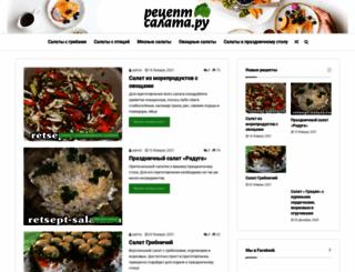 retsept-salata.ru screenshot