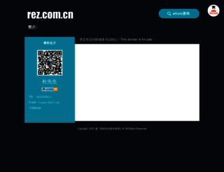rez.com.cn screenshot