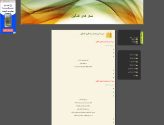 rezapatogh1.parsiblog.com screenshot
