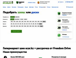 rezina.ecar.kz screenshot
