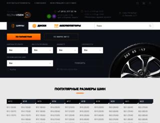 rezinavsem.ru screenshot