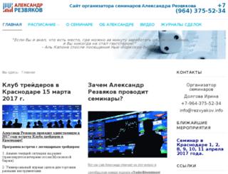 rezvyakov.info screenshot