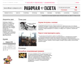 rg.kiev.ua screenshot