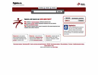 rgleto.ru screenshot
