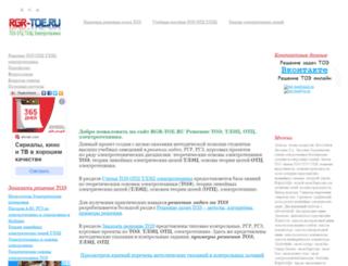 rgr-toe.ru screenshot