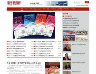 ribenxinwen.com screenshot