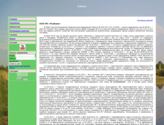 ribnic.ru screenshot