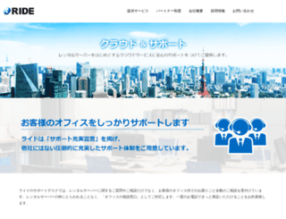 ride.ne.jp screenshot