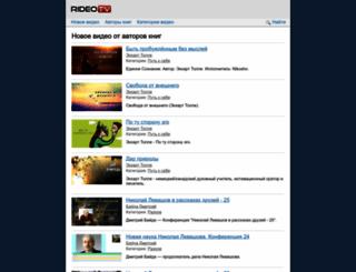 rideo.tv screenshot