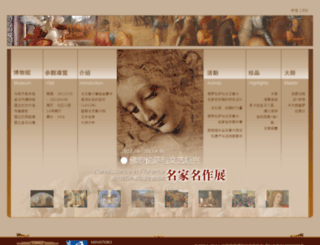 rif2012.chnmuseum.cn screenshot