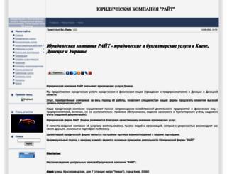 right.ucoz.ua screenshot