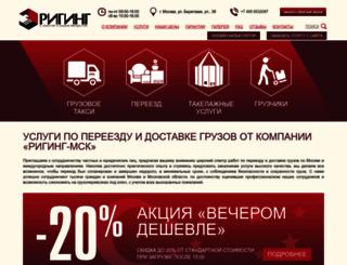 riging.ru screenshot