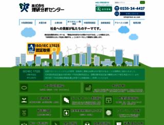 riken-ac.com screenshot
