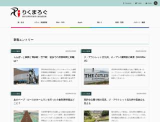 rikumalog.com screenshot