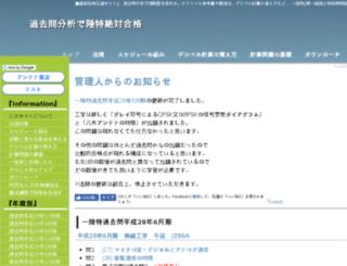 rikutoku.com screenshot