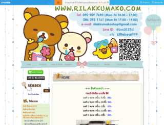 rilakkumako.com screenshot