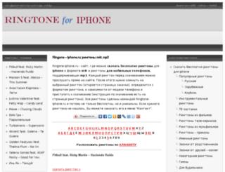 ringtone-iphone.ru screenshot