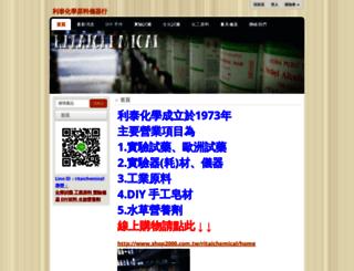 ritaichemical.com.tw screenshot