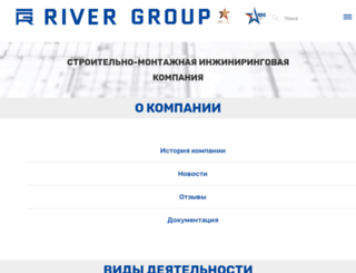 rivgroup.ru screenshot