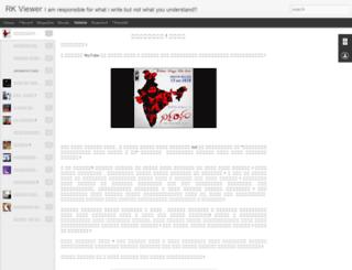 rkviewer.blogspot.in screenshot