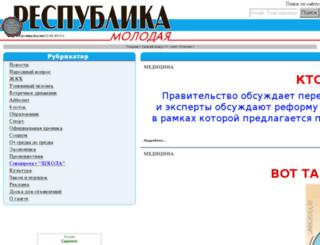 rm.saransk.ru screenshot