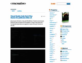 rmcreative.ru screenshot