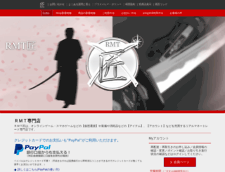 rmt-takumi.com screenshot