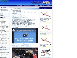 robin.jp screenshot