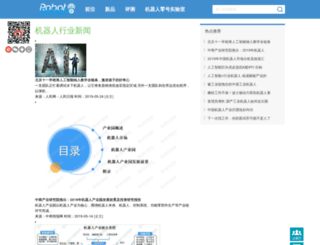 robot.qianjia.com screenshot