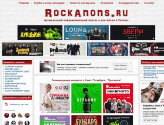 rockanons.ru screenshot