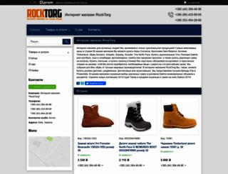 rocktorg.prom.ua screenshot