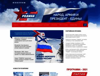 rodina.ru screenshot