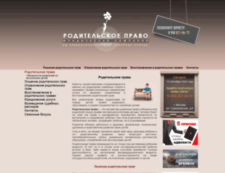 roditelskie-prava.ru screenshot