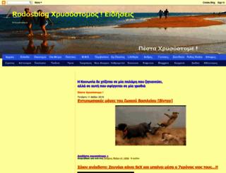 rodosblog-xrisostomos.blogspot.com.es screenshot