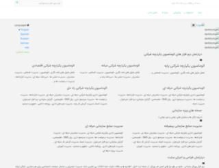 rojand.com screenshot