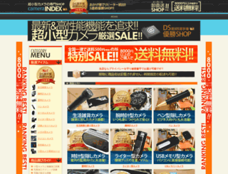 rokko-maya.jp screenshot