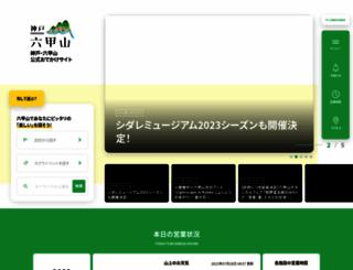 rokkosan.com screenshot