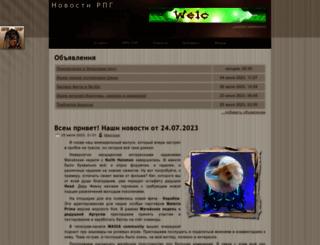 roleplay.ru screenshot