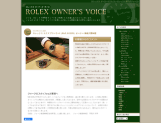 rolex-owner.909.co.jp screenshot